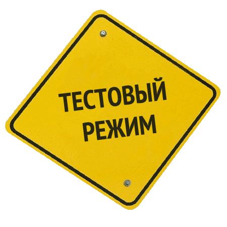 Сайт http://ct33.ru работает в тестовом режиме!